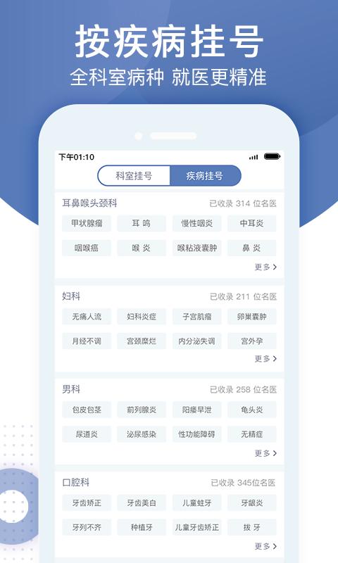 北京预约挂号医院通软件截图2