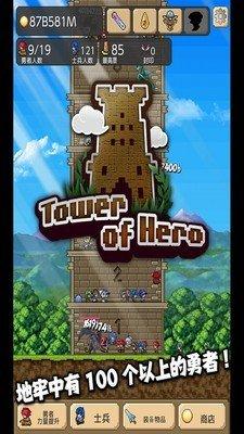 勇士之塔软件截图2