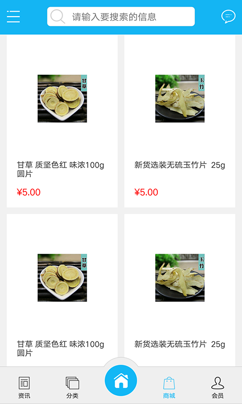 徐州养生软件截图3