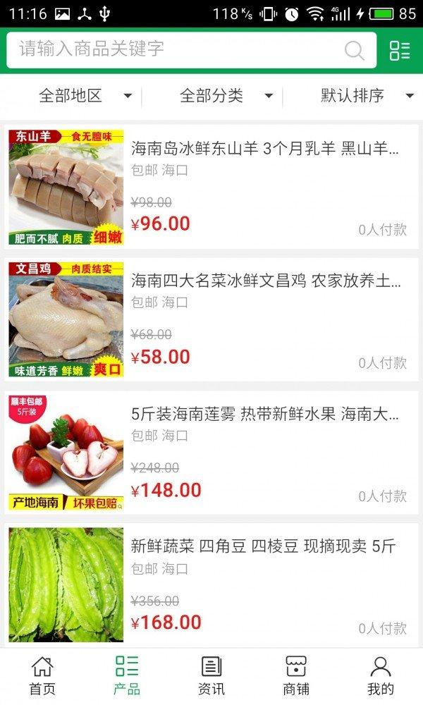 海南生态农产品