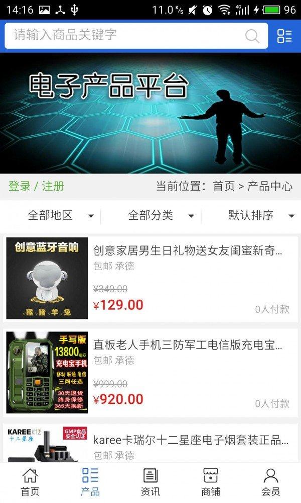 电子产品平台网