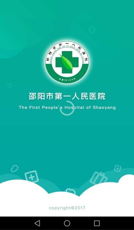 邵阳市一软件截图0
