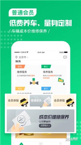 沈阳候鸟车服app下载