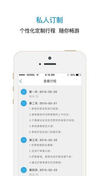 溜溜地球app下载