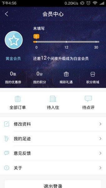 铂乐酒店联盟app下载
