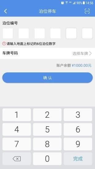 北京路侧停车app下载