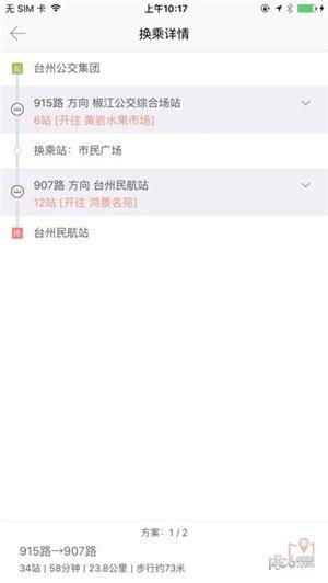 台州公交app下载