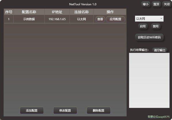 NetTool(运维/技术人员IP配置工具)下载