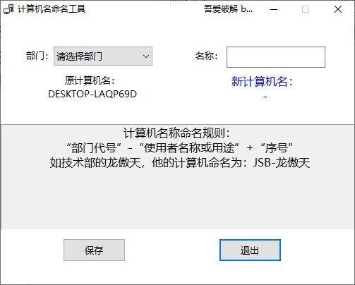 计算机名命名工具下载