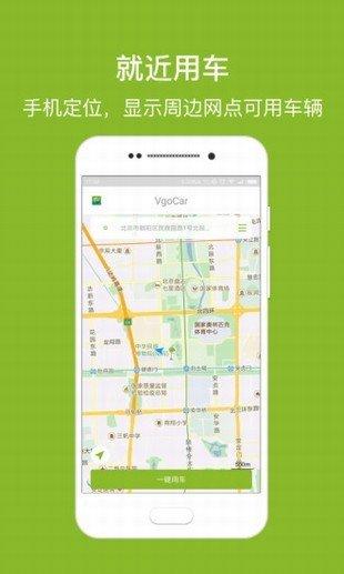 微狗租车app下载