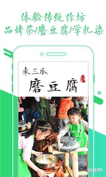 三瓜公社app下载