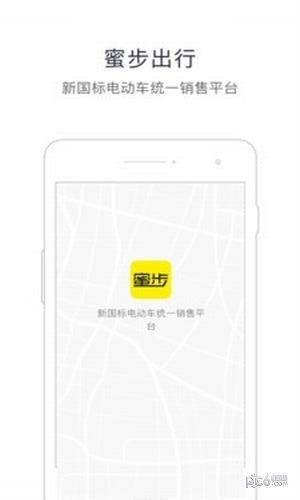 蜜步出行app下载