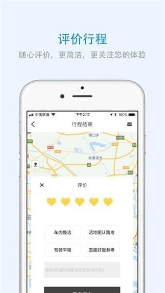 湖南出行app下载