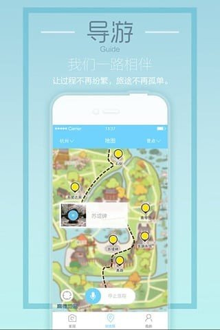 麦扑旅游app下载