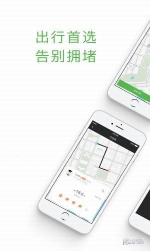 国民初行app下载