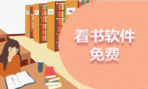 看书免费阅读软件