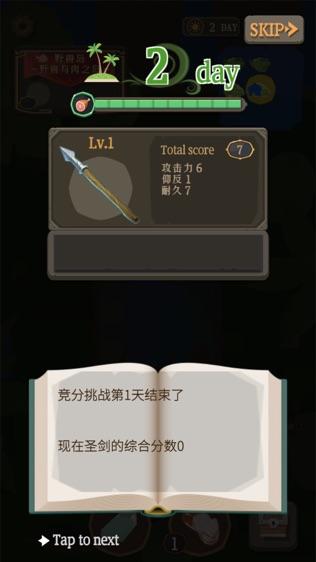 圣剑生存软件截图1