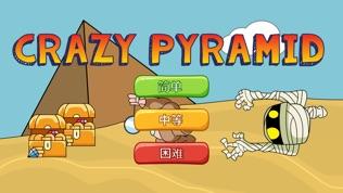 疯狂金字塔: 寻宝