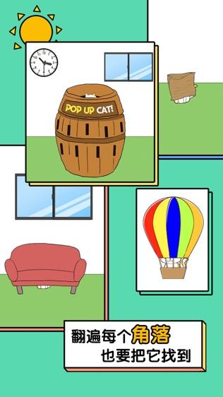 我的猫咪哪去了软件截图1