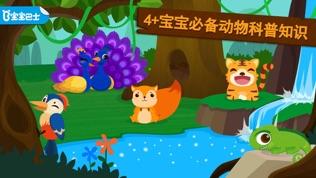 森林动物软件截图0