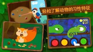 森林动物软件截图1