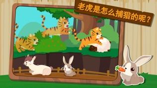 森林动物软件截图2