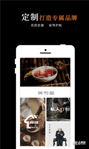 黑茶批发app下载