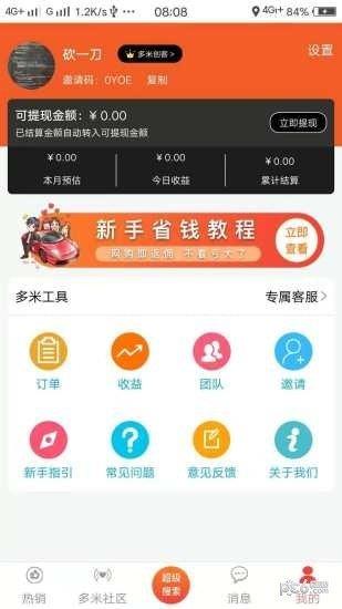 多米生活app下载