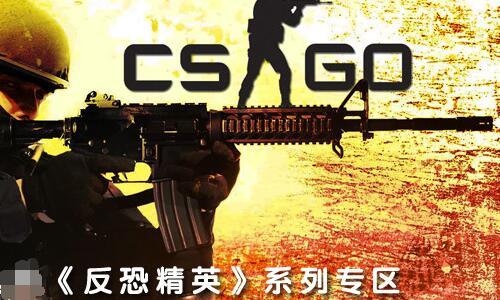 CS游戏大全软件合辑