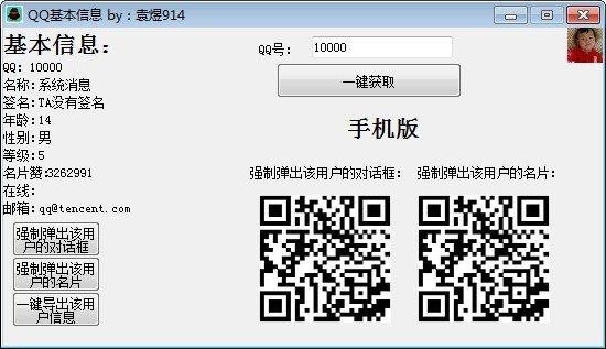 QQ基本信息获取工具下载