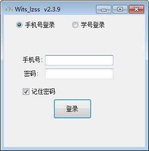 Wits lzss(智慧树挂机工具)