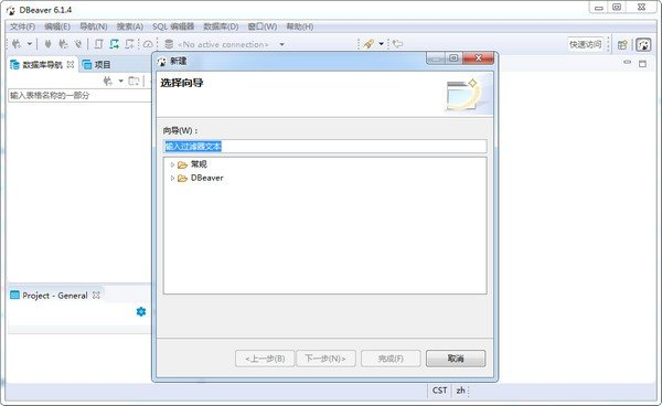 DBeaver 64位(数据库管理软件)下载