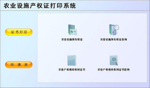 农业设施产权证打印系统