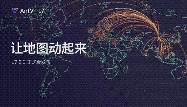 L7(地理空间数据可视分析开发框架)下载