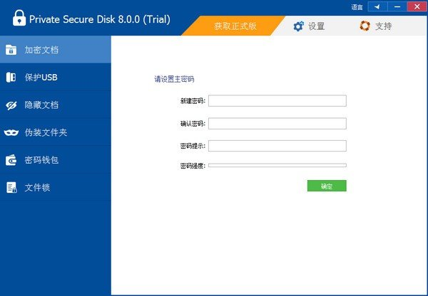 ThunderSoft Private Secure Disk(磁盘加密软件 )下载
