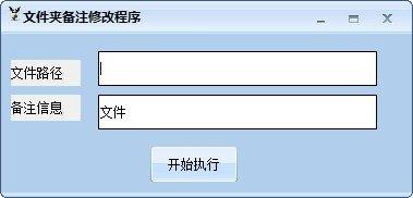 文件夹备注修改程序下载