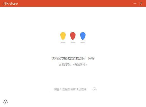 HIK-Share(海康威视投屏软件)下载