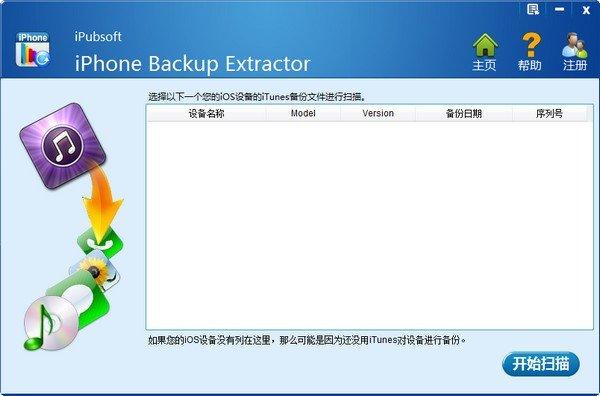 iPubsoft iPhone Backup Extractor(ios数据恢复软件)