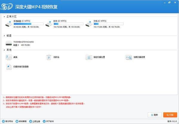 深度大疆MP4视频恢复软件下载