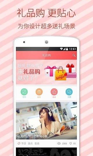 礼物礼品购app下载