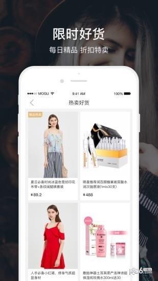 美丽买手店app