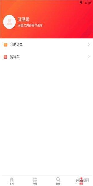 券购购app下载