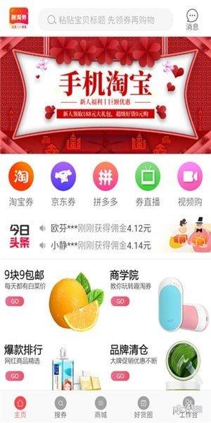 趣淘券app下载
