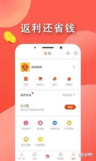 拉风优惠app下载
