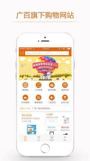 广百荟app