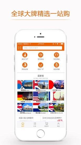 广百荟网上商城下载