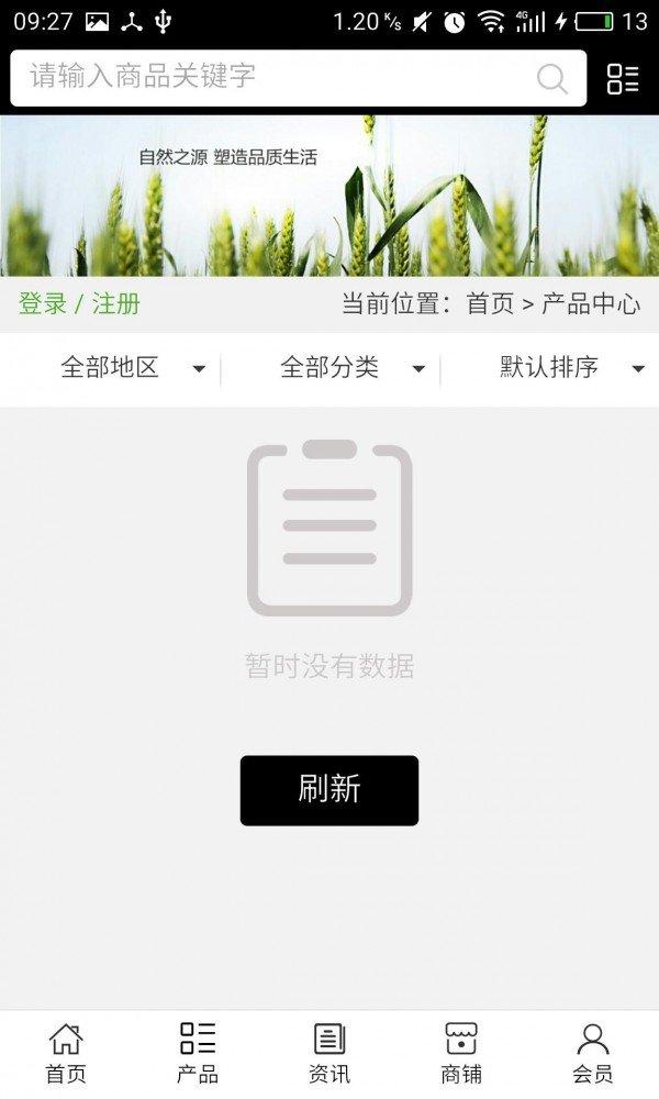 黑龙江农产品信息网