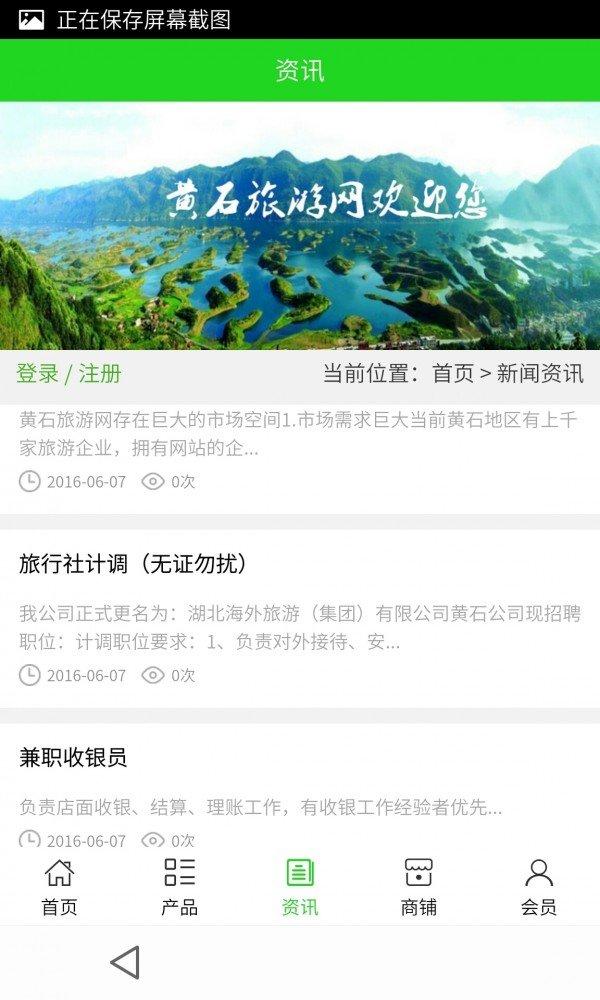 黄石旅游网