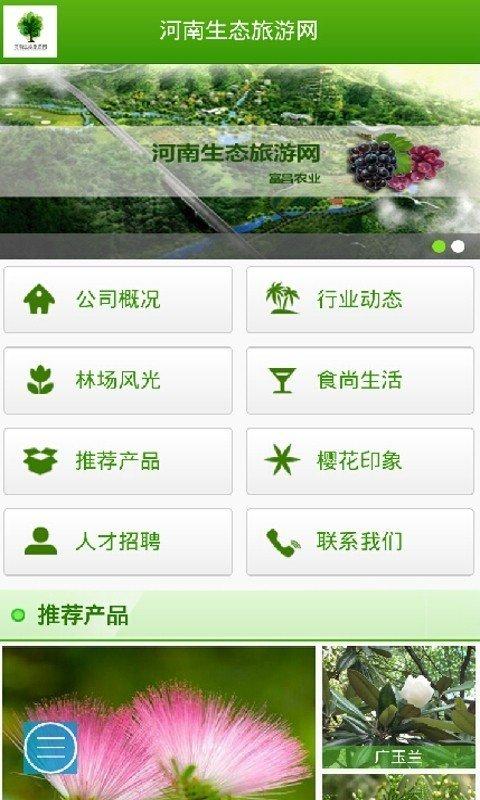河南生态旅游网