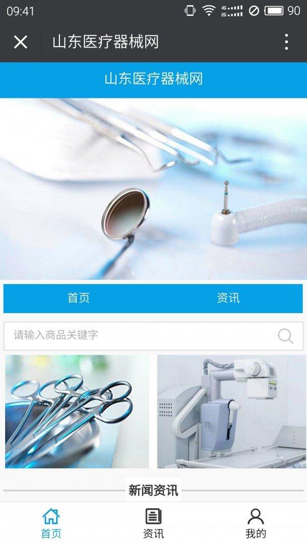 山东医疗器械网